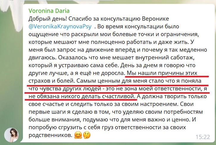 Дарья отзыв МГ ББ_