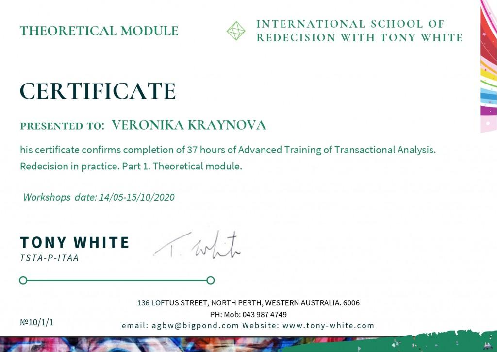 Крайнова Вероника Сертификат Школа Перерешения_page-0001