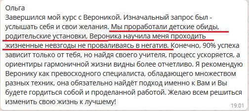 Ольга_8