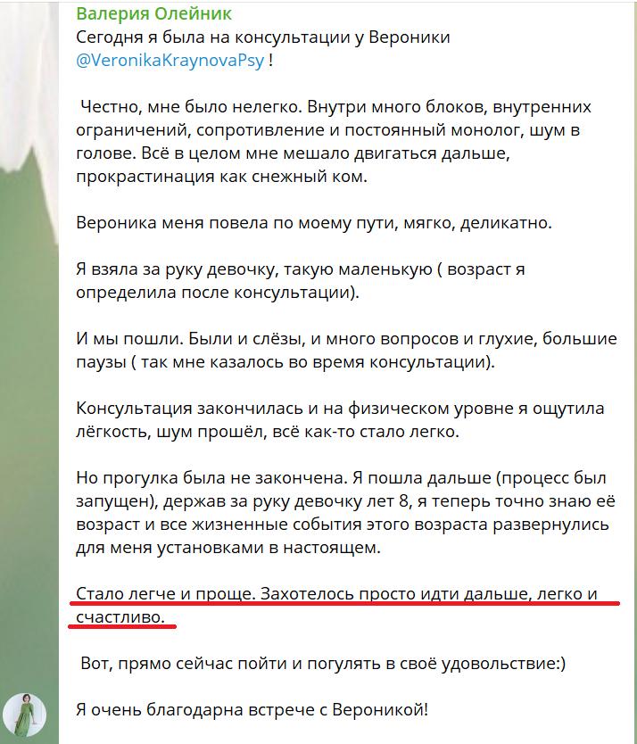 Отзыв ВалерияО_