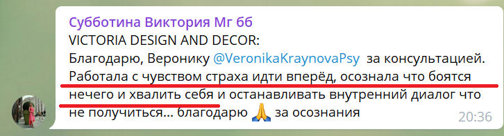 Отзыв Виктория МГ ББ_