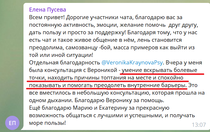 Отзыв ЕленаП_