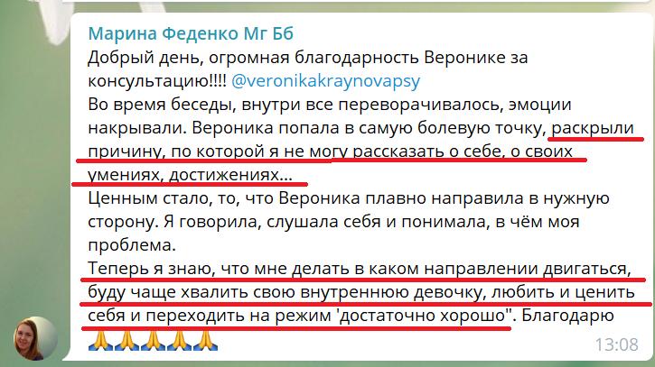 Отзыв Ксения МГ ББ_