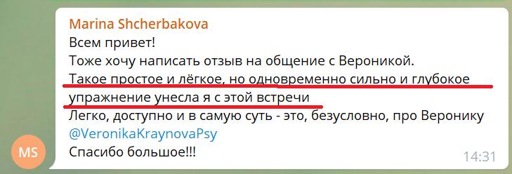 Отзыв Марина Щ_
