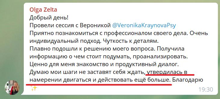 Отзыв Ольга МГ ББ_взяла