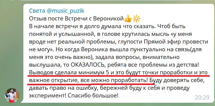 Отзыв Светлана телег_