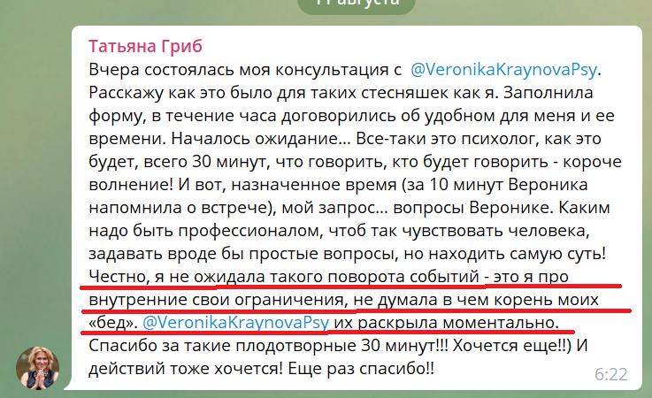 Отзыв ТатьянаГ_