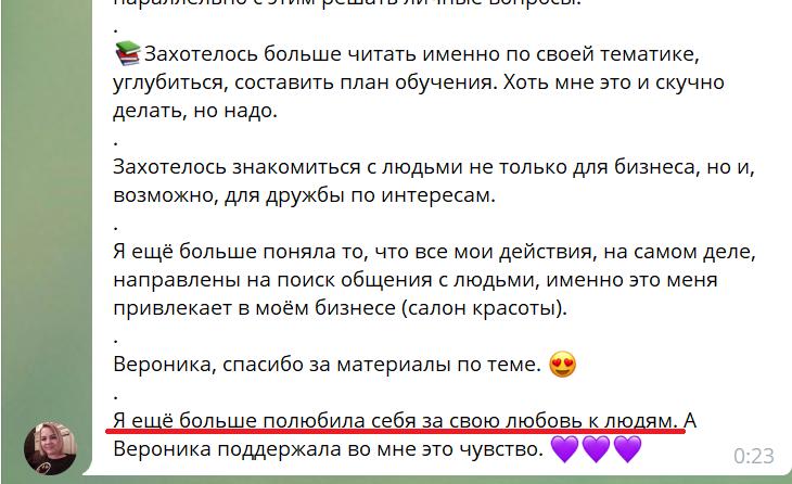 Отзыв_Анна_2_