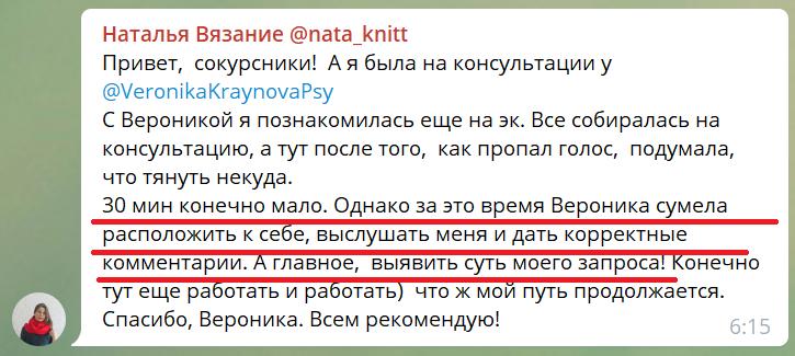 Отзыв_Ната_