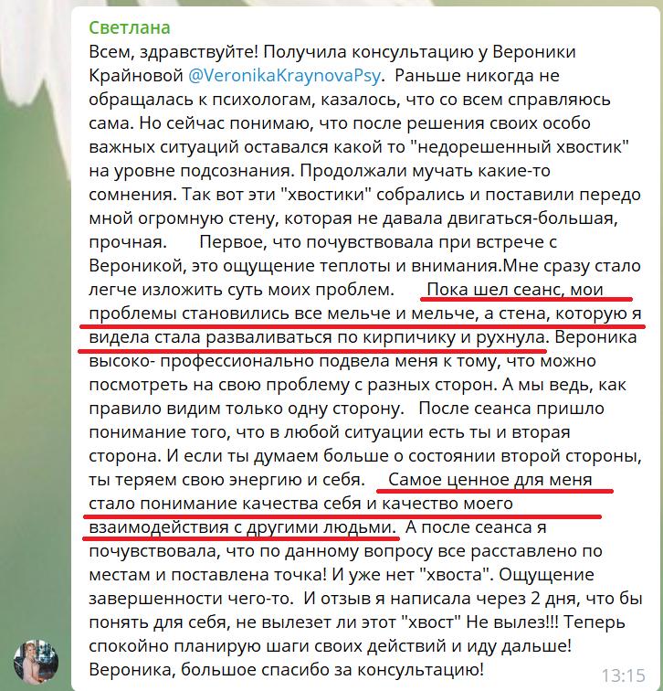 Отзыв_Светлана1_взяла