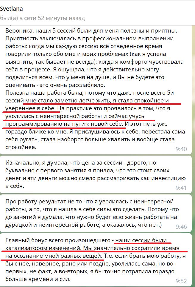 Отзыв_Светлана_Питер_