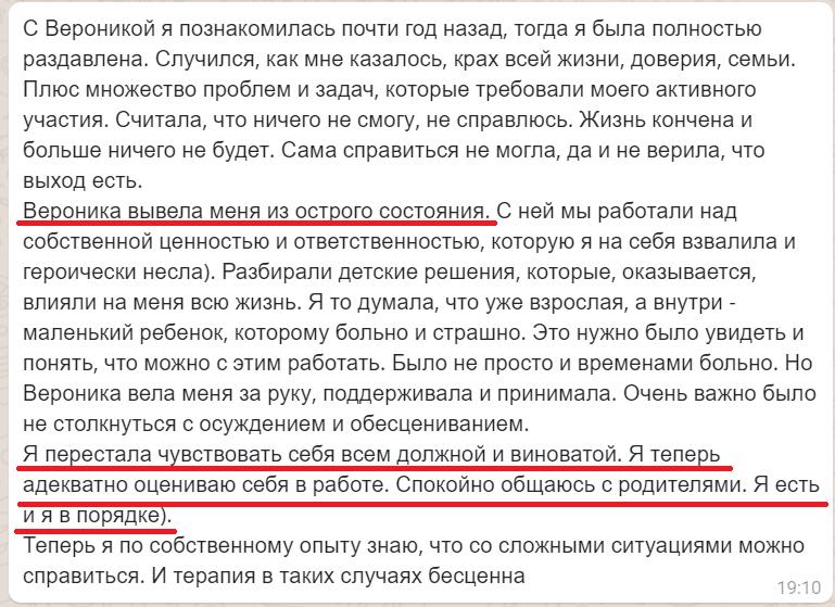 Юлия Р. отзыв