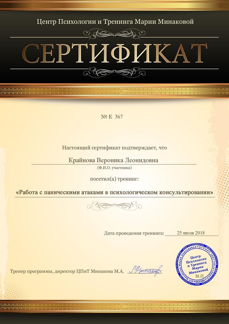 панические атаки сертификат