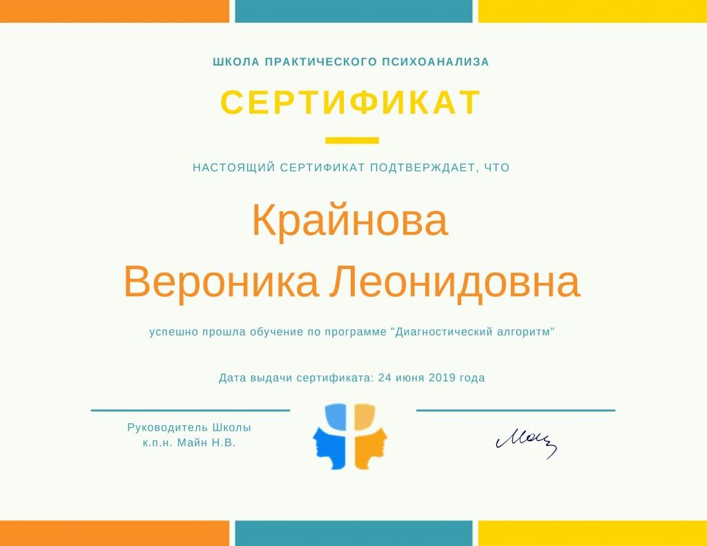 сертификат диаг инт