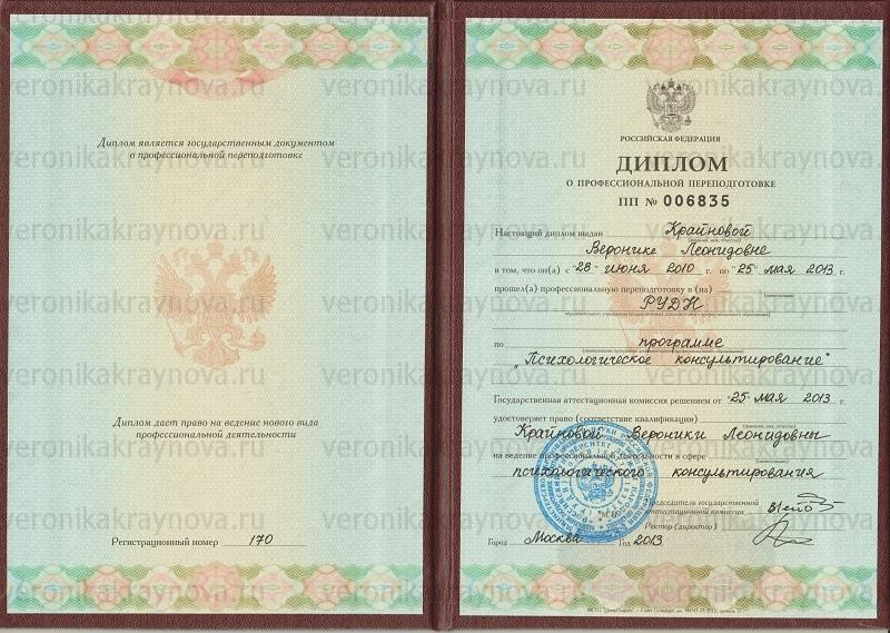 59aa9460911fd_Diplom RUDN - kopiya