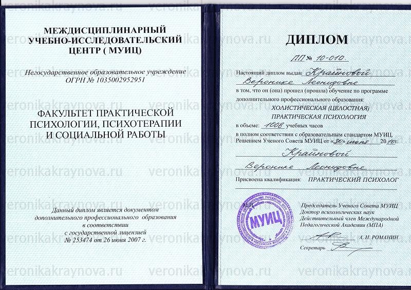 59aa948d5d373_muic diplom kopiya