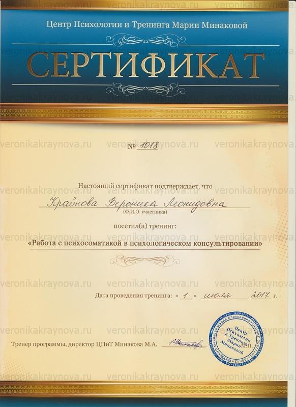 59aa968fabdf8_Minakova Psihosomatika