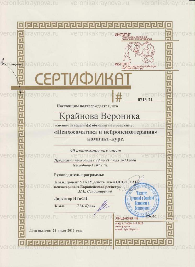 59aa96adb23cd_Psihosomatika Sandomirskiy