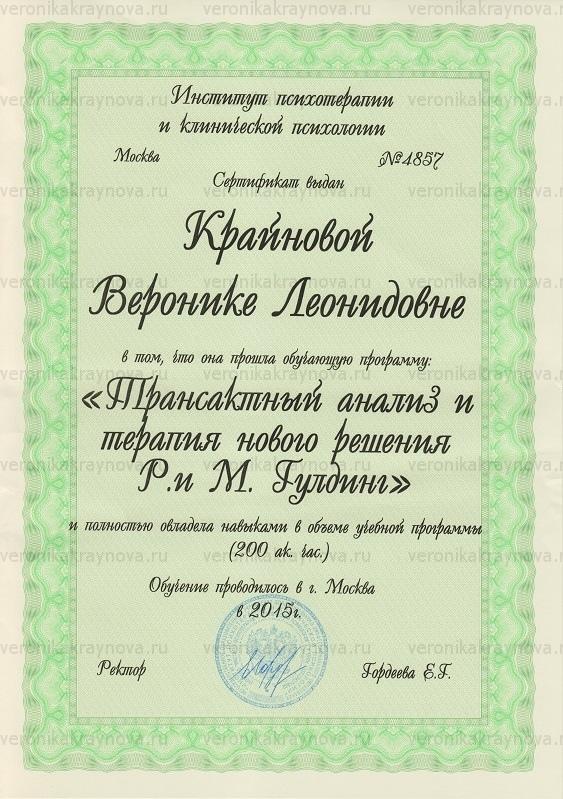 59aa97e6ea066_Tranzaktnyy sertifikat