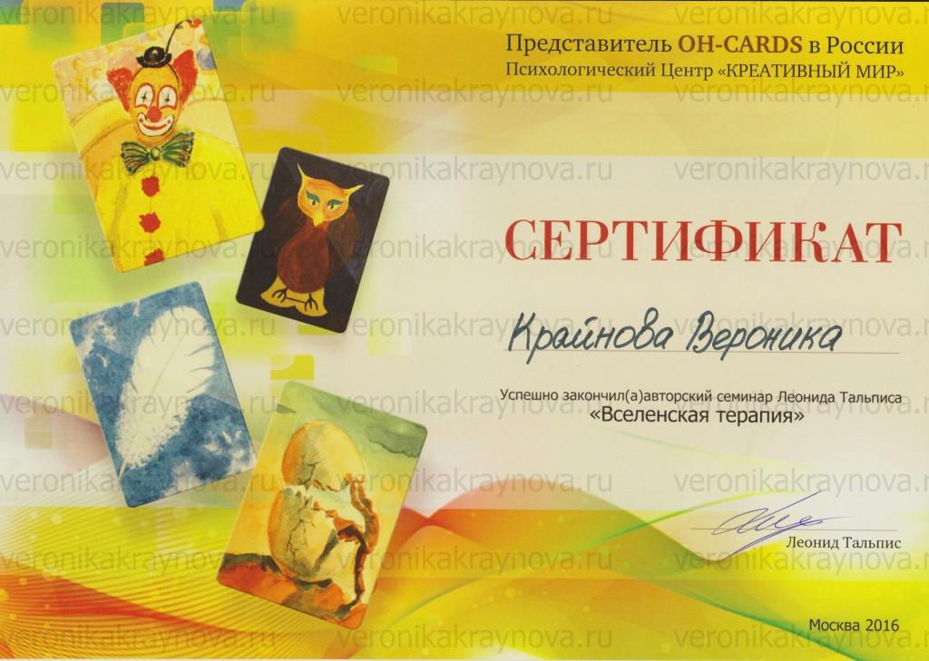 59aa98c84af99_Vselenka