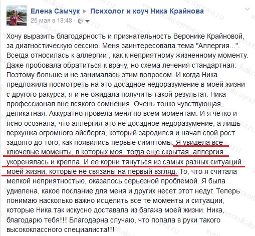 59ab148356083_Elena Samchuk