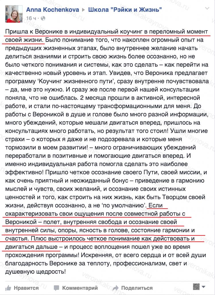 59ab14836c693_Anna-Kochenkova