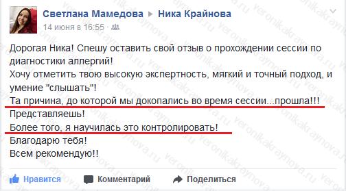 59ab19d301de3_Svetlana Mamedova