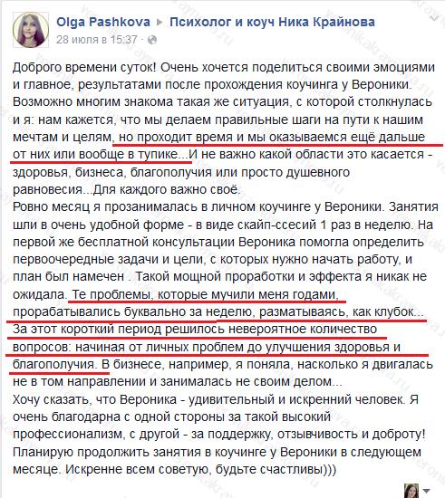 59ab19d303e9a_Olya Pashkova