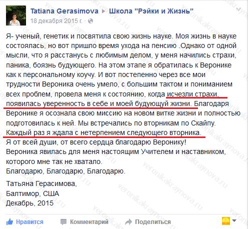 59ab19d304e31_Tat'yana Gerasimova
